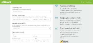 neteller-dimiourgia-logariasmou-300x140