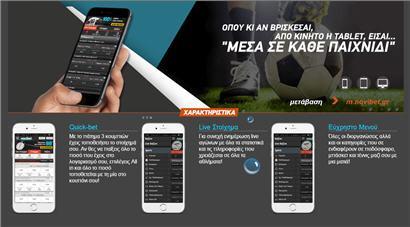 novibet-mobile-bonus-eggrafis